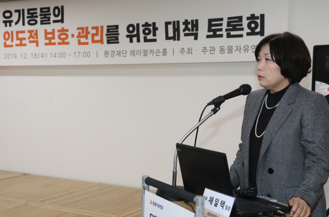 Cho Hee-kyung, president of Korean Animal Welfare Association. (Yonhap)