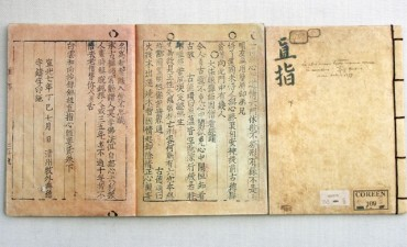 Website for Oldest Metal-printed Book to Open in Sept. in Multiple Languages