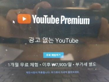 S. Korea Fines Google over YouTube Premium Service