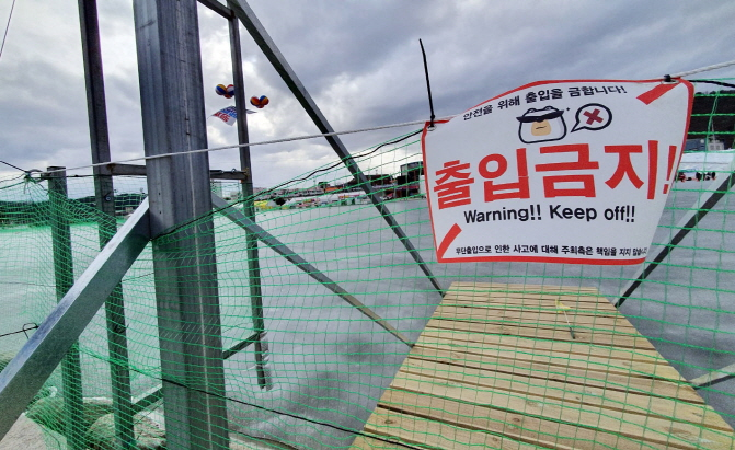 Hwacheon Sancheoneo Ice Festival organizers put up signs asking visitors not to step on the ice for safety reasons on Jan. 28, 2020. (Yonhap)