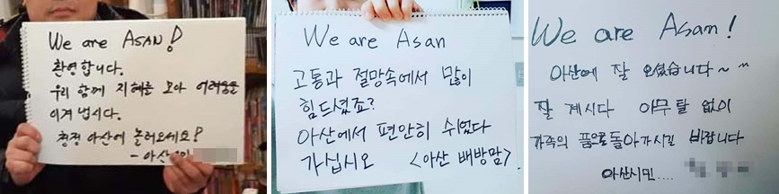 Residents of Asan display various messages in support of Korean evacuees from Wuhan in these photos captured from various social networking sites. (PHOTO NOT FOR SALE) (Yonhap)