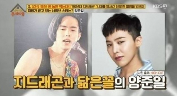 This image, provided by KBS, compares Yang Joon-il (L) with G-Dragon of BIGBANG (R).