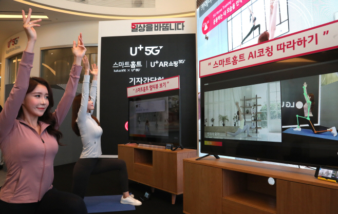 This photo taken on Oct. 15, 2019, shows models for LG Uplus Corp. exercising through an artificial intelligence-powered home training service at the company's headquarters building in Seoul.