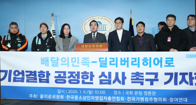Rep. Park Hong-keun of the ruling Democratic Party (4th from L) speaks at a press conference on a deal by Germany's Delivery Hero to acquire South Korea's Woowa Brothers on Jan. 6, 2020. (Yonhap)