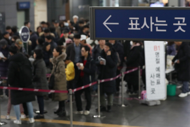 People queue to buy train tickets for the Lunar New Year holiday at Suseo Station in southern Seoul on Jan. 9, 2020. (Yonhap)