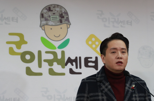 Lim Tae-hoon, an official of the Center for Military Human Rights Korea, holds a briefing on a transgender soldier in Seoul on Jan. 16, 2020. (Yonhap)