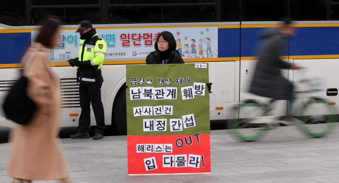 """A progressive South Korean civic group member holds a sign reading, """"Harris, shut your mouth,"""" in front of the U.S. Embassy building in Seoul on Jan. 17, 2020. (Yonhap)"""