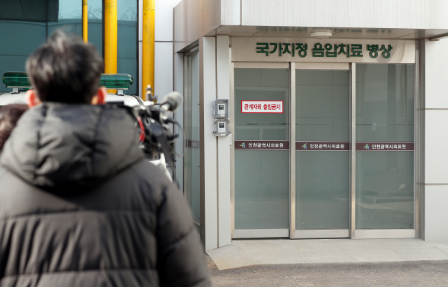A medical center in Incheon, west of Seoul, where a 35-year-old Chinese woman has been in quarantine since she showed symptoms of pneumonia after visiting the Chinese city of Wuhan in Hubei Province. (Yonhap)