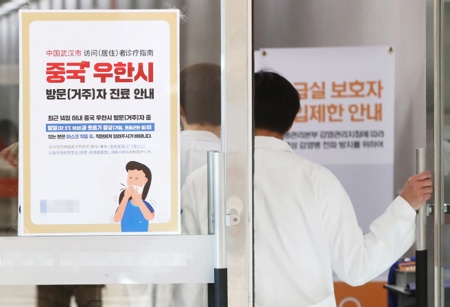 This photo taken Jan. 21, 2020, shows a notice placed on a door in a hospital in Gyeonggi Province warning people about the symptoms of the Wuhan coronavirus. (Yonhap)