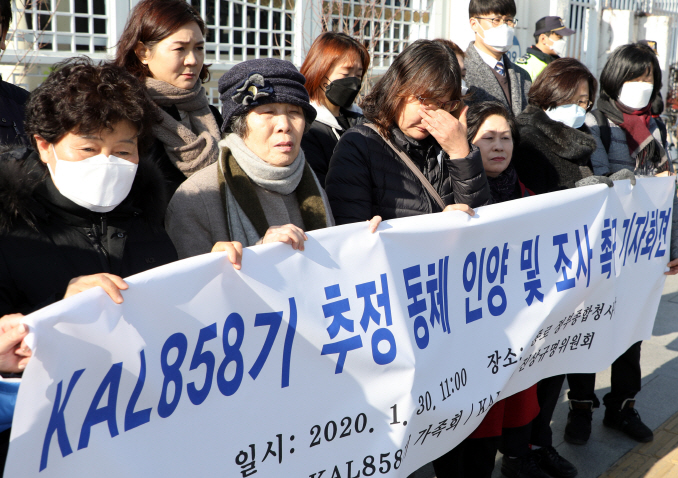 Bereaved families of the victims of KAL Flight 858 hold a news conference in front of the government complex in Seoul on Jan. 30, 2020, to demand the doomed jet's fuselage be salvaged from waters off Myanmar. (Yonhap)