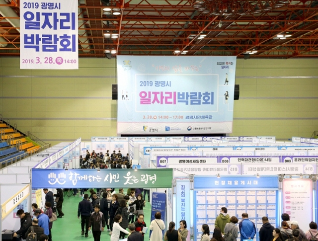The city of Gwangmyeong in Gyeonggi Province cancelled this month's job fair and is currently considering shutting down next month's fair. (image: Gwangmyeong City Office)