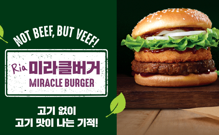 The Miracle Burger is a vegetarian burger with plant-based ingredients, including the patty. (image: Lotteria)