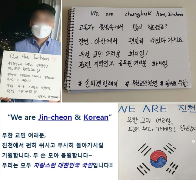 This combined photo captured from social network accounts of residents of Jincheon, 90 km south of Seoul, shows their support for South Korean evacuees under a quarantine program in the county. (PHOTO NOT FOR SALE) (Yonhap)