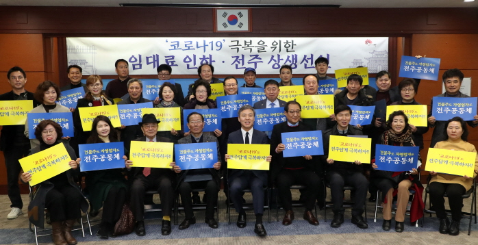 The city of Jeonju and the landlords released the 'Proclamation of Coexistence' vowing to cut 10 percent of monthly rent for more than 3 months in consideration of the ongoing coronavirus outbreak. (image: Jeonju City Office)