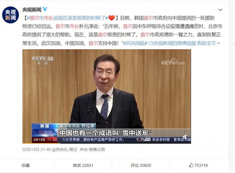 Seoul Mayor's Message of Support Hot Topic on Chinese Social Media