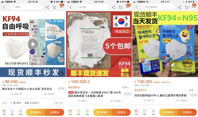 In China, KF94 masks are frequently traded using WeChat, a popular messaging service, in addition to major e-commerce sites. (Yonhap)