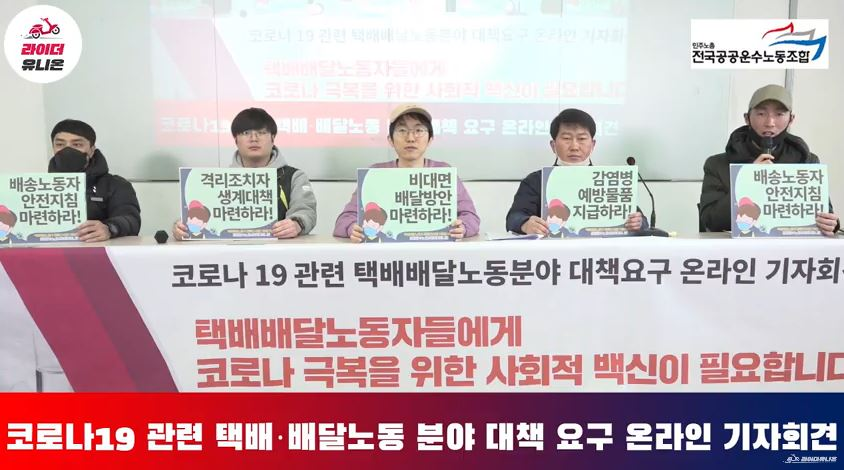 Delivery workers in the country's southern port city of Busan speak during a press briefing that was livestreamed on Feb. 27, 2020. (Yonhap)