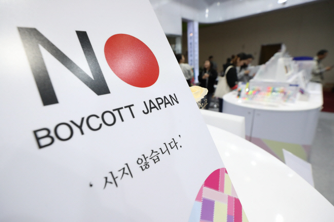 A sign announcing a boycott against Japanese products to protest Tokyo's export curbs against South Korea. (Yonhap)