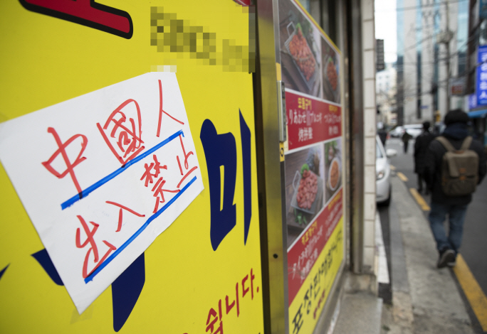 A notice on banning the entry of Chinese tourists is posted at the door of a restaurant in Seoul on Jan. 29, 2020, amid growing fears over the fast-spreading coronavirus that originated in the Chinese city of Wuhan. (Yonhap)