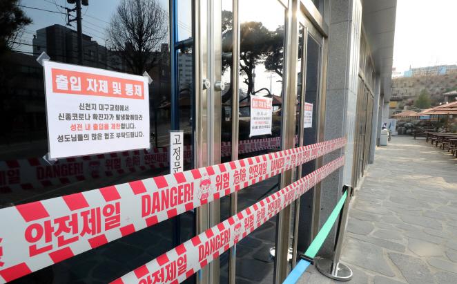 A Shincheonji church in Gwangju is closed on Feb. 21, 2020. (Yonhap)