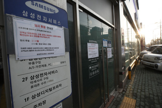 Samsung Electronics Co.'s service center in Seocho Ward, Seoul, is closed on Feb. 22, 2020, after one novel coronavirus patient visited the center. (Yonhap)