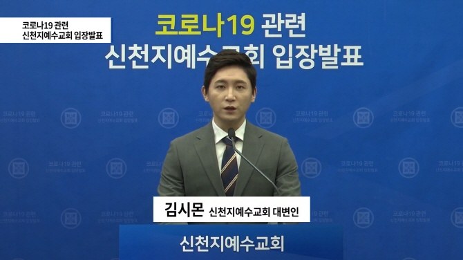 This image captured from the homepage of Shincheonji shows an official from the religious group delivering a message on Feb. 23, 2020. (Yonhap)