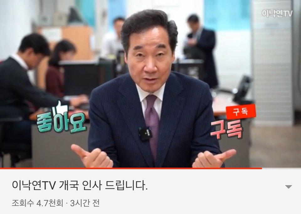 Lee Nak-yon, co-head of the ruling Democratic Party's preparatory committee for the April elections, speaks to voters via his new YouTube channel on Feb. 23, 2020, in this image captured from YouTube. (PHOTO NOT FOR SALE) (Yonhap)
