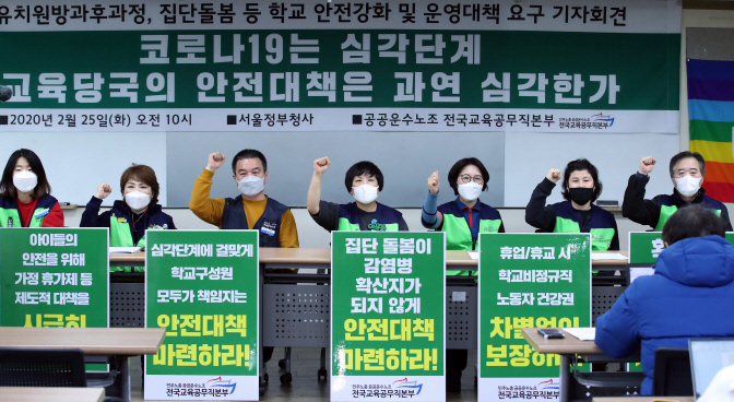 An umbrella group that represents public servants working in the education sector holds a press conference in Seoul on Feb. 25, 2020, demanding safety measures and policy support for teachers who will be leading emergency child care classes. (Yonhap)