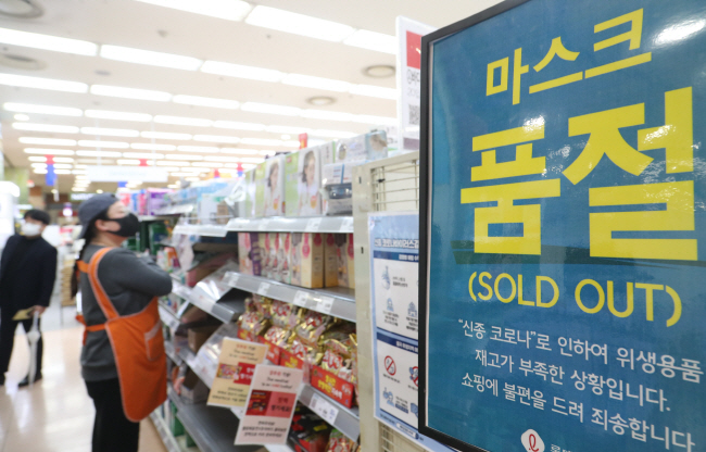 Sanitary masks are sold out at a retail outlet in Seoul on Feb. 25, 2020, amid escalating Wuhan coronavirus fears. (Yonhap)