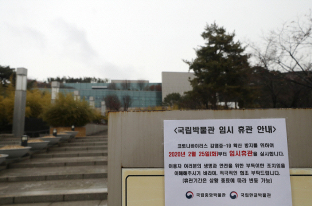 A notice of closure at the entrance to the National Museum of Korea in Seoul on Feb. 25, 2020. (Yonhap)