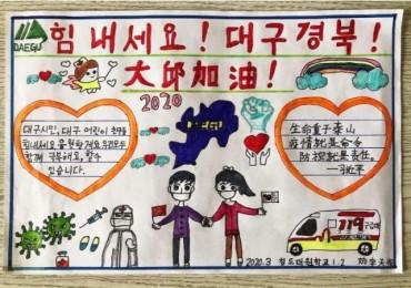 Daegu Receives Encouragement from Neighboring States