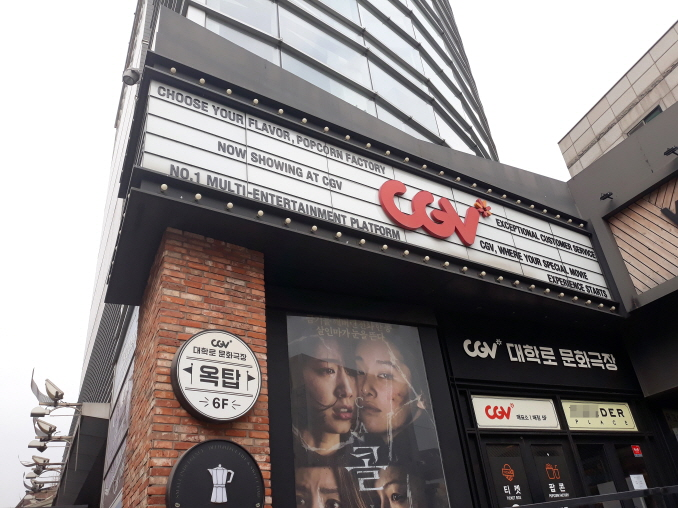 A CGV theater in Daehangno, central Seoul. (Yonhap)
