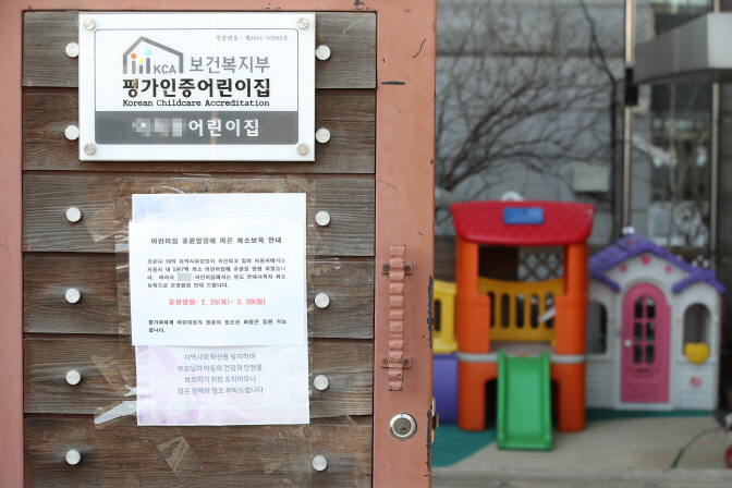 A notice at a Seoul child care center informs parents that such facilities across the nation have begun their shutdown on Feb. 27, 2020, due to the surge in COVID-19 infections. The closure will last until March 8. (Yonhap)