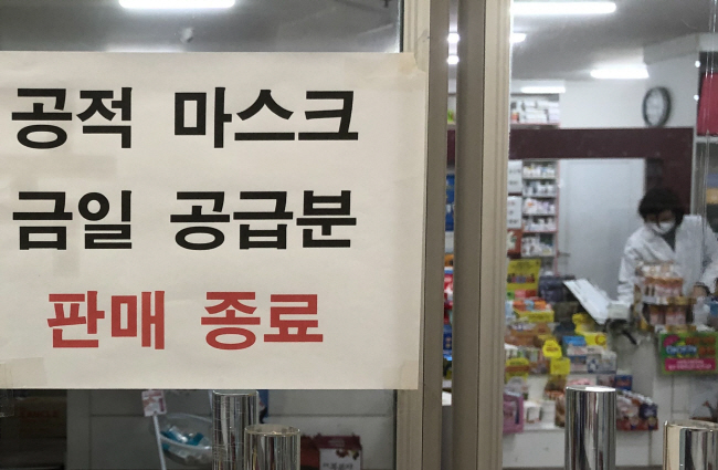 A sign at a pharmacy in Seoul on March 4, 2020 that states sales of face masks for the day have ended. (Yonhap)