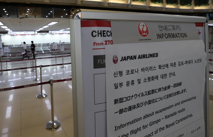 This photo captures a notice by Japan Airlines regarding its flight reductions from South Korea at Gimpo International Airport in western Seoul on March 5, 2020. (Yonhap)