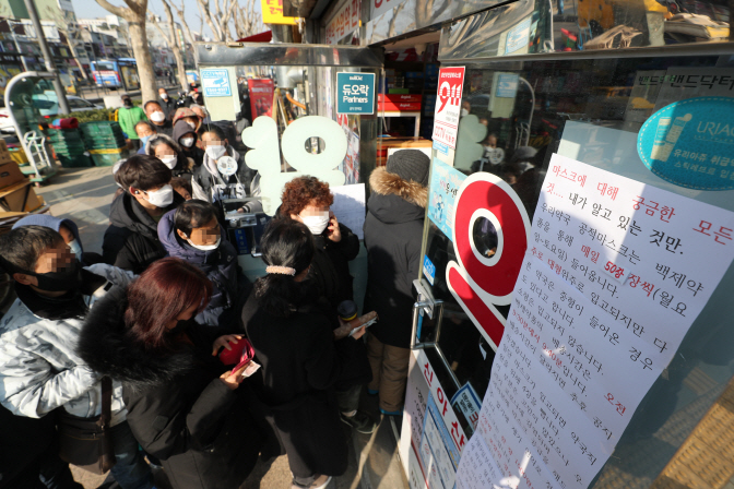 Discrimination on Mask Distribution Disheartens Korean Society