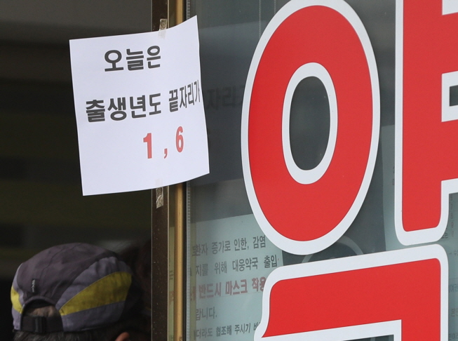 A notice on the government's mask rationing system is seen at a pharmacy in the southern city of Ulsan on March 9, 2020. (Yonhap)