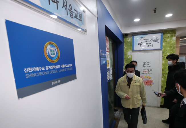 Seoul city officials inspect a Shincheonji facility in the northeastern ward of Nowon on March 17, 2020. (Yonhap)