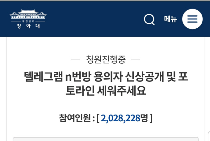 A screenshot captured from an online petition system run by South Korea's presidential office on March 22, 2020, shows that more than 2 million people have signed a petition demanding the government disclose the identity of a man who allegedly ran a sex crime chat room. (Yonhap)