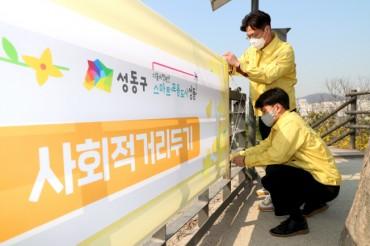 S. Korea Preparing Routine Daily Quarantine Steps for Possible Prolonged Pandemic