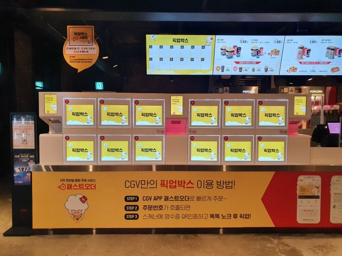 Digitalized Movie Theater Coincides with New Contactless Trend Stemming from Coronavirus