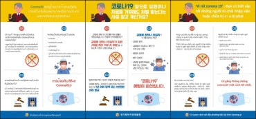 Police Distribute Translated Regulations on Epidemic Control to Foreign Residents