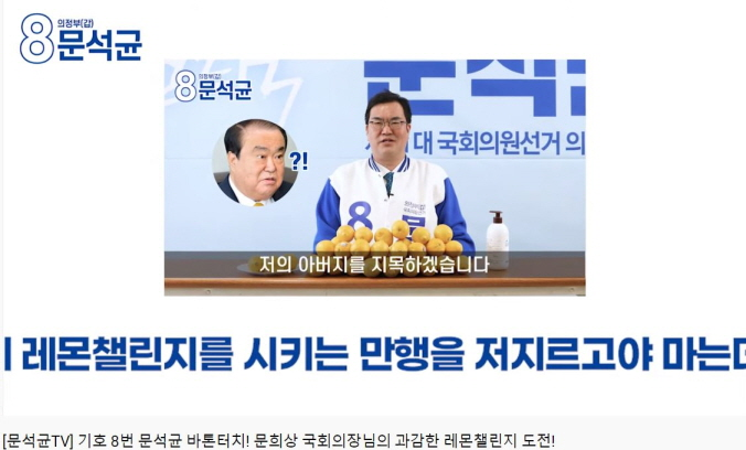 This image, captured from the YouTube channel of independent candidate Moon Seok-gyun, shows an online challenge that involves eating lemons. (Yonhap)