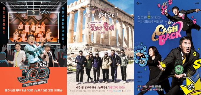 (image: tvN)