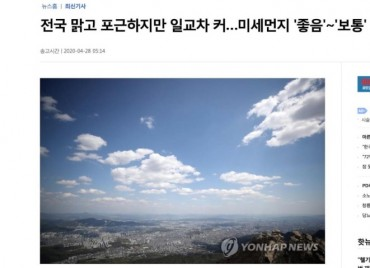 NCSOFT, Yonhap Join Hands to Produce AI-implemented Weather Articles