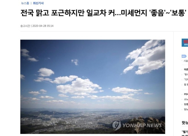 This captured image shows Yonhap News Agency's first weather article utilizing artificial intelligence (AI) on April 28, 2020. (Yonhap)
