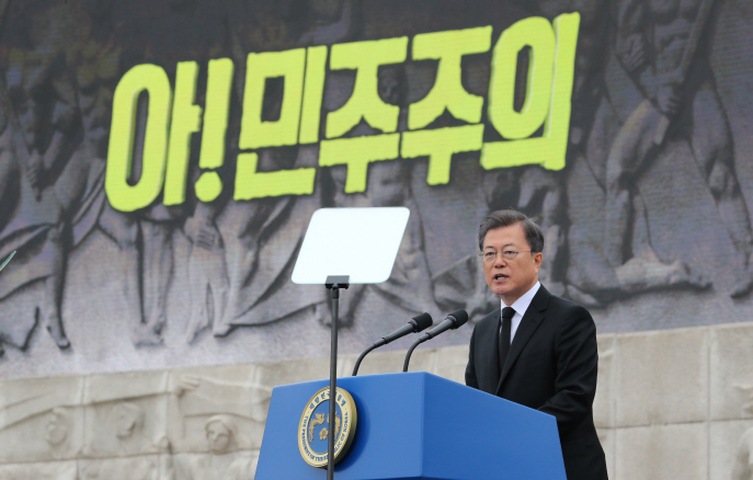 President Moon Jae-in delivers a speech at a national ceremony to mark the 60th anniversary of South Korea's historic pro-democracy revolution at the April 19 National Cemetery in Seoul on April 19, 2020. (Yonhap)