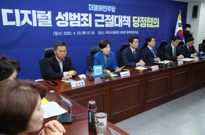Ranking officials from the ruling Democratic Party and the government meet at the National Assembly in Seoul on April 23, 2020, to discuss measures to fight digital sex crimes. (Yonhap)