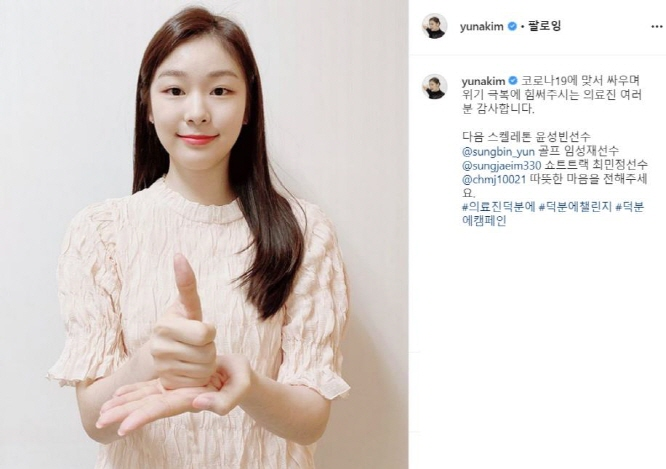 Thanks to You: On Social Media, S. Koreans Pay Gratitude to Doctors, Nurses Fighting Virus