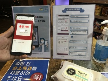 S. Korea Eyes Mobile Entry Logs to Track, Contain Possible Infections